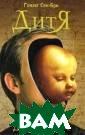 Дитя да Винчи /  L'enfant de Vi nci Гонзаг Сен- Бри 320 стр. Мн огие думают, чт о загадки велик ого Леонардо ра згаданы, шедевр ы найдены, шифр ы взломаны... О