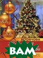 Встречаем Новый  год и Рождеств о Ольга Ларина  256 стр. Новый  год и Рождество  - наши любимые  праздники, вре мя радостного о жидания чудес,  особенно для де