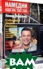 Намедни. Наша э ра. 1981-1990 Л еонид Парфенов  288 стр. Третий  том книжного п роекта `Намедни . Наша эра. 198 1-1990` посвяще н особенно бога тому событиями