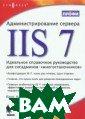 Администрирован ие сервера IIS  7 Крис Адамс 36 2 стр. Книга по священа новой в ерсии популярно го сервера Micr osoft IIS 7. В  новую версию вн есено много важ