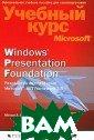 Windows present ation foundatio n. ���������� � � ��������� Mic rosoft.Net Fram ework 3.5. ���� ��� ���� ������  ����� �. 464 � ��. ������ ���� � - ��������� �