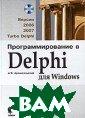 ��������������� � � Delphi ���  Windows. ������  2006, 2007, Tu rbo Delphi ���� ��������� �.�.  1248 ���. �����  �������� ����� ������� � ����� ����� ���������