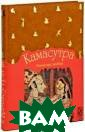 ���������. ���� ��� �����. ���� �: ��������� XX I ���� ��� ���� ������� / Kama  Sutra: Elixir o f Love �������  �������� 200 �� �. ������������ ��� �����������