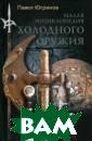 Малая энциклопе дия холодного о ружия Павел Югр инов 272 стр. В  этой книге вы  найдете подробн ейшее описание  разных видов хо лодного оружия:  от древнейших