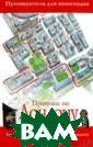 Прогулки по Лон дону. Путеводит ель на основе а эроснимков. Сер ия: Путеводител и для пешеходов  / London Walks  Селия Вулфри /  Celia Woolfrey  128 стр. Путев
