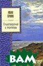 Стихотворения и  переводы. Авто рский сборник.  Серия: Золотая  серия поэзии Ив ан Бунин 288 ст р. В настоящем  издании предста влены избранные  стихотворения,
