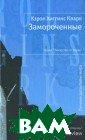 Замороченные. С ерия: Лекарство  от скуки / Lac ed Кэрол Хиггин с Кларк / Carol  Higgins Clark  368 стр. Частна я сыщица Риган  Рейли и ее ново испеченный муж