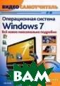 Windows 7. Нове йшая операционн ая система. Вид еосамоучитель Ш аталов С.В., Ал ександров А.И.  192 стир. Перед  вами видеосамо учитель по осво ению новейшей р