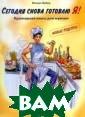 Сегодня готовлю  Я! Кулинарная  книга для мужчи н Вебер Ф.,  Г. П.Матковитц 96  стр. Прекрасно  иллюстрированна я книга поможет  вам приобщитьс я к искусству п
