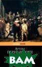 Учитель фехтова ния. Серия: Poc ket Book / El m aestro de esgri ma Перес-Реверт е А. / Arturo P erez-Reverte 28 8 стр. Какова ц ена чести? Как  выжить в эпоху,