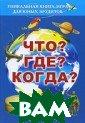Что? Где? Когда ? Вопросы и отв еты Скурат В. и  др. 96 стр. «Ч то? Где? Когда? » - это увлекат ельная книга-иг ра в вопросах и  ответах. Содер жащиеся в ней 4