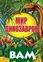 Мир динозавров.  Загадки доисто рической природ ы Голденков М.  96 стр. Книга п риглашает читат еля в загадочны й и неизведанны й мир дисториче ских обитателей