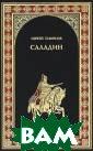 Саладин. Серия:  Всемирная исто рия в романах С мирнов С.А. 432  стр. Саладин -  Салах ад-Дин Ю суф ибн Айюб (1 138-1193). Одно  имя этого вели кого полководца