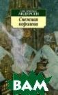 ������� ������� �. ��������� �� �����. �����: � �����-��������  (pocket-book) � ��� �������� �� ������ / Hans C hristian Anders en 352 ���. ��� ������� �������