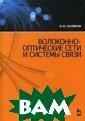 Волоконно-оптич еские сети и си стемы связи. 2- е издание Скляр ов О.К. 272 стр . Рассмотрены о сновные протоко лы, используемы е в оптических  сетях, вопросы