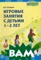 Игровые занятия  с детьми 1 - 2  лет. Серия: Ра нний возраст Ко лдина Д.Н.  112  стр. В книге с одержатся 32 иг ровых развивающ их занятия для  детей 1-2 лет с