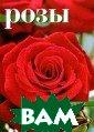 Розы: около 100  лучших видов и  сортов  Филип  Харкнесс 144 ст р. Розы – наибо лее распростран енные и любимые  садовые растен ия. Книга помож ет вам вырастит