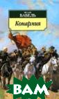 Конармия. Автор