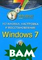 Установка, наст ройка и восстан овление Windows  7. Начали! Ват аманюк Александ р Иванович  160  стр. На страни цах этой книги  вы найдете отве ты на все вопро