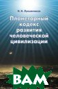 Планетарный код екс развития че ловеческой циви лизации  Лукьян чиков Н.Н.  46  стр. В книге из ложены стратеги ческие вопросы  развития челове ческой цивилиза