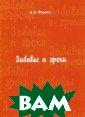 ������ � �����.  ������ �.�. 12 4 ���. `�� ���� �� �����, �����  ���������� ��� �����` ISBN:978 -5-9973-0188-0