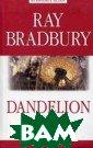 Dandelion Wine.  �����: My Favo urite Fiction /  ���� �� ������ ����� ��������  �. 288 ���. ��� ������������ �� ��� `���� �� �� ���������` (195 7) ��������� ��