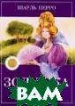 Золушка. Серия:  Сказка в подар ок Шарль Перро  32 стр. Давным- давно в одном к оролевстве случ илась волшебная  история. Истор ия настолько уд ивительная и пр
