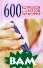 600 вопросов и  ответов при диа бете С. Г. Зуба нова, Н. В. Вер ескун 256 стр.  В книге содержи тся информация,  которую необхо димо знать при  таком опасном з