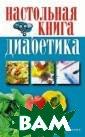 Настольная книг а диабетика Дуб ровская С.В. 25 6 стр. Сахарным  диабетом страд ают миллионы лю дей во всем мир е. Многие воспр инимают этот се рьезный диагноз