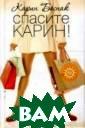 Спасите Карин!  Серия `Пляжная  серия` / Save K aryn Карин Босн ак / Karyn Bosn ak 560 стр. Под линная история  молодой америка нки, одержимой  манией ходить п