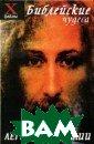 Библейские чуде са: легенды и р еалии. Серия `Х -файлы` Алебаст рова А.А. 219 с тр. Библию спра ведливо называю т книгой на все  времена: в ней  скрыты тайные