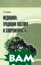 Медицина: тради ции Востока и с овременность. С ерия