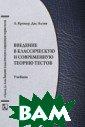 Введение в клас сическую и совр еменную теорию  тестов.  Л. Кро кер, Дж. Алгин   664 стр. Раскр ыты основные по ложения классич еской и совреме нной теории тес