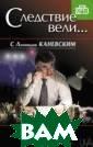 Звезда по имени  Смерть. Серия:  `Следствие вел и...` с Леонидо м Каневским Але ксандр Залетов,  Роберт Ровник  352 стр. Виктор  Цой, Талгат Ни гматуллин, Викт