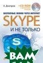 Бесплатные звон ки через Интерн ет. Skype и не  только Днепров  Александр Генна дьевич  144 стр . Знакомая ситу ация — ваши дру зья живут в дру гой стране, в т