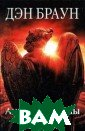 Ангелы и Демоны . Серия: Киноро ман / Angels &  Demons Дэн Брау н / Dan Brown 6 08 стр. Иллюмин аты. Древний, т аинственный орд ен, прославивши йся в Средние в