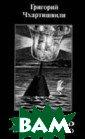 Писатель и само убийство. В 2 т омах. 2-е издан ие Чхартишвили  Г. Ш. 672 стр.  Первый том пред ставляет собой  исследование-эс се на тему суиц ида, где рассма