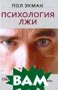 Психология лжи.  4-е издание Эк ман П.  288 стр . Перед вами ми ровой бестселле р — новейшее, ч етвертое, издан ие «Психологии  лжи», главной к ниги Пола Экман