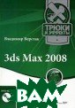 3ds Max 2008. � ����: ����� � � ������ ��������  ������� 480 �� �. ��� �������  - ��������� ��� �� �� ����� `�� ��� � �������`,  ������� �����  ���������� ����