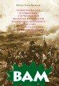 Повествование о  событиях, случ ившихся во врем я вторжения Нап олеона Бонапарт а в Россию и пр и отступлении ф ранцузской арми и в 1812 году   Роберт Томас Ви