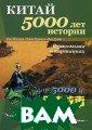 ����� - 5000 �� � �������. � �� ������� � ����� ���� / 5000 Yea rs of Chinese H istory ��� ���� ��, ���� ������ �, ��� ����� /  Yin Shilin, Zha ng Jianguo 320