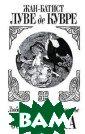 Любовные похожд ения шевалье де  Фоблаза Жан-Ба тист Луве де Ку вре 380 стр. Ше валье де Фоблаз , тронутый безн равственностью  своей эпохи, не много сумасброд