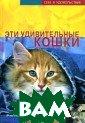 Эти удивительны е кошки. Серия:  Себе в удоволь ствие Гетц Е. 6 4 стр. Кошка -  одно из любимей ших домашних жи вотных. Эта кни га для тех, кто  посвящает свой
