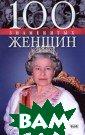100 знаменитых  женщин В. М. Ск ляренко, Т. В.  Иовлева, В. А.  Мац  512 стр. Г ероини этой кни ги совсем разны е - и по профес сии, и по харак теру, и по обра