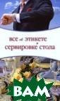 Все об этикете  и сервировке ст ола О. Л. Жереб цова 256 стр. В  книге рассказы вается об основ ных формах пове дения, правилах  учтивости и эс тетических пред