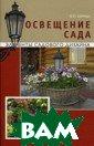 Освещение сада:  элементы садов ого дизайна Юри на О.П. 47 стр.  Освещение — ва жная часть совр еменного садово годизайна. Свет  на садовом уча стке обеспечитб