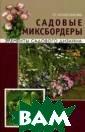 Садовые миксбор деры: элементы  садового дизайн а Колесникова Е .Г. 47 стр. Мик сбордер — много рядная посадка  декоративныхрас тений, цветение  которых продол
