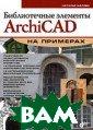 ������������ �� ������ ArchiCAD  �� �������� �� ����� ������ 17 6 ���. ����� �� ������ �� ����� ���� �������� � �������, ������ ������ �� �����  ��� ����������