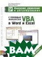 ���������, ���� ������ � ������ ������� � ����� �� �������� VBA  � Word � Excel  ������ �.-�.,  ������ �. 256 � ��. ��� ����� � ����������� ��� �� ������, ����