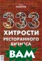 333 хитрости ре сторанного бизн еса Назаров О.В . 256 стр. Мы р егулярно слышим , что ресторанн ое дело — это « бизнес мелочей» , «бизнес на ко нчиках пальцев»